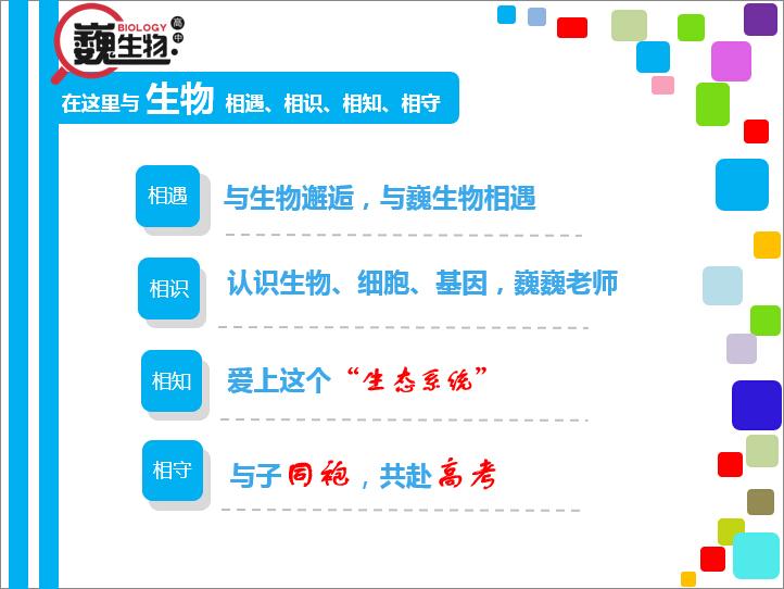 学ES网校-高中生物-清北名师-陆巍巍(巍生物)老师简介