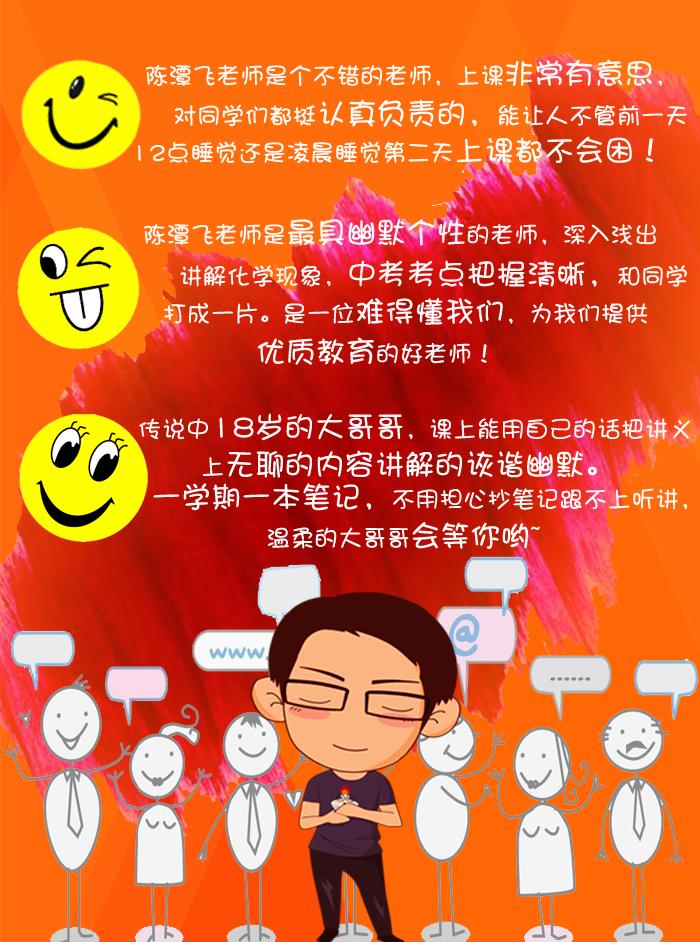 学ES网校-初中化学-清北名师-陈潭飞老师简介