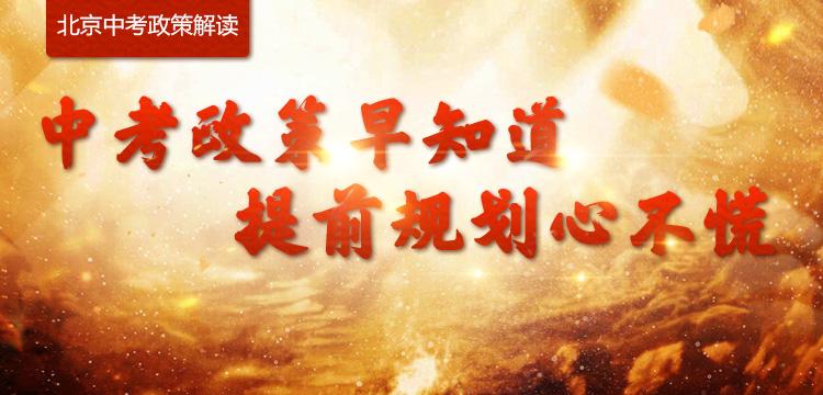 北京中考改革解读
