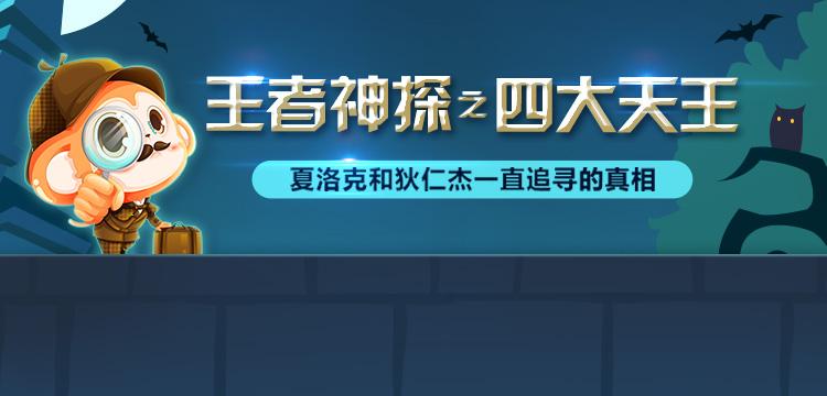 大侦探新版app轮播图